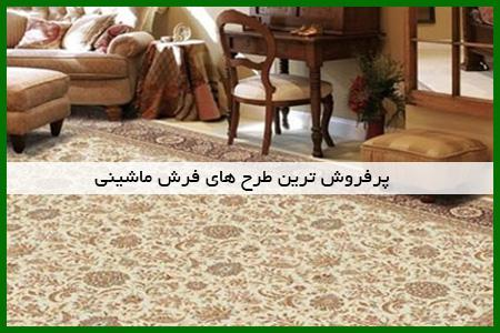bestselling-designs-carpet-machine.jpg