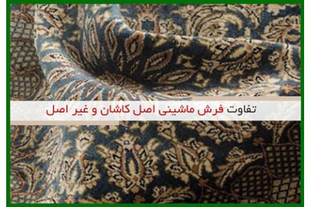 carpet-difference-original-kashan-carpet.jpg