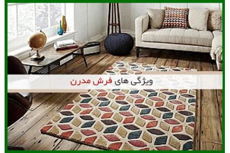 features-modern-fancy-carpet.jpg