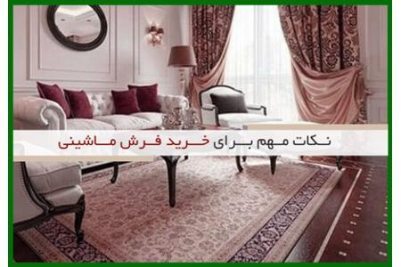 know-technical-tips-buy-carpet.jpg