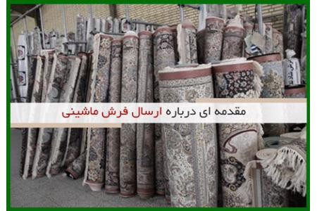 sending-carpet-across-iran.jpg
