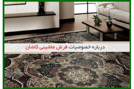 specification-carpet-kashan.jpg